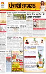 Amritsar : Punjabi jagran News : 06th October 2015 - Read on ipad, iphone, smart phone and tablets.