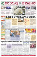 October 06, 2015, Hubli - Read on ipad, iphone, smart phone and tablets.