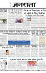Jansatta, Hindi, 06/10/2015 - Read on ipad, iphone, smart phone and tablets.