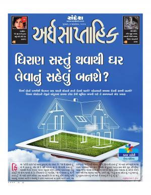 Ardha Saptahik - Read on ipad, iphone, smart phone and tablets.