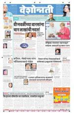 7th Oct Buldhana - Read on ipad, iphone, smart phone and tablets.