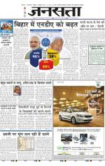 Jansatta, Hindi, 07/10/2015 - Read on ipad, iphone, smart phone and tablets.