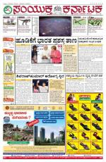 October 7, 2015, Hubli - Read on ipad, iphone, smart phone and tablets.