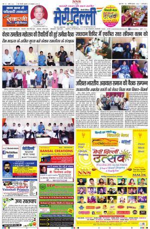 Meri Delhi Hindi Daily News Paper - Read on ipad, iphone, smart phone and tablets.