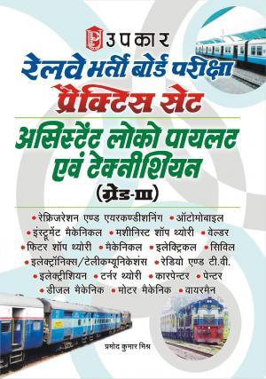 Railway Bharti Board Pariksha Practice Set Asst. Loco Pilot Evam Technician (Grade-III)
