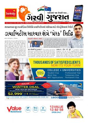 jay garvi gujarat 11 issue