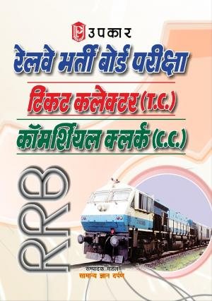 Railway Bharti Board Pariksha Ticket Collector/Commercial Clerk