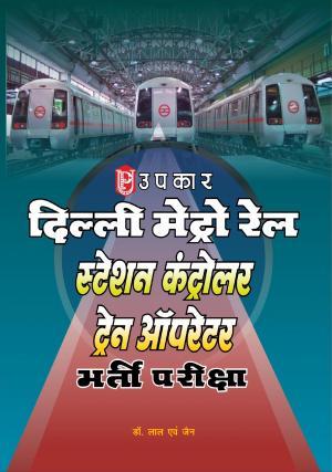 Delhi Metro Rail Station Controller / Train Operator Bharti Pariksha - Read on ipad, iphone, smart phone and tablets