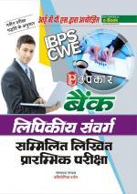 Bank Lipikiya Sanvarg sammilit Likhit Prarambhik Pariksha