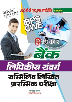 Bank Lipikiya Sanvarg sammilit Likhit Prarambhik Pariksha - Read on ipad, iphone, smart phone and tablets