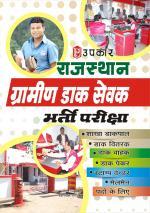 Rajsthan Gramin Dak Sewak Bharti Pariksha