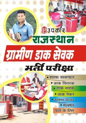 Rajsthan Gramin Dak Sewak Bharti Pariksha - Read on ipad, iphone, smart phone and tablets