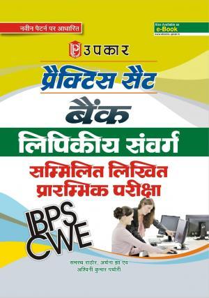Practice Set Bank Lipikiya Sanvarg sammilit Likhit Prarambhik Pariksha