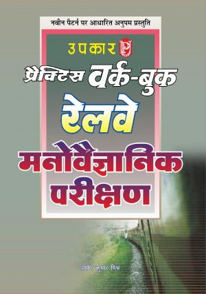 Practice Work Book Railway Manovaigyanik Parikshan - Read on ipad, iphone, smart phone and tablets