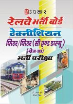 RRB Technician Fiter/Fiter (C & W) (Grade-III) Recruitment Exam.