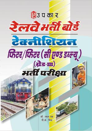 RRB Technician Fiter/Fiter (C & W) (Grade-III) Recruitment Exam. - Read on ipad, iphone, smart phone and tablets
