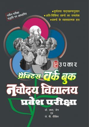 Practice Work Book Navodaya Vidhyalaya Pravesh Pariksha
