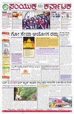 oct, 08, 2015, Bangaloe - Read on ipad, iphone, smart phone and tablets.