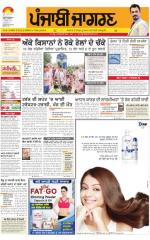 Amritsar  : Punjabi jagran News : 08th October 2015 - Read on ipad, iphone, smart phone and tablets.