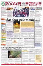 October 08, 2015, Hubli - Read on ipad, iphone, smart phone and tablets.