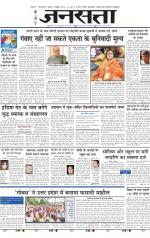 Jansatta, Hindi, 08/10/2015 - Read on ipad, iphone, smart phone and tablets.