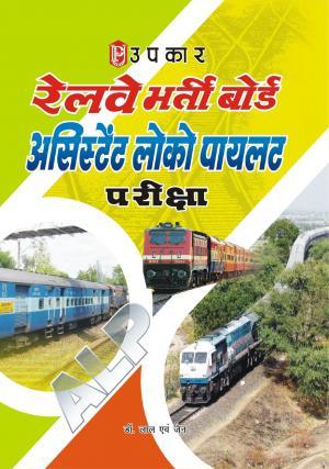 Railway Bharti Board Asst. Loco Pilot Pariksha