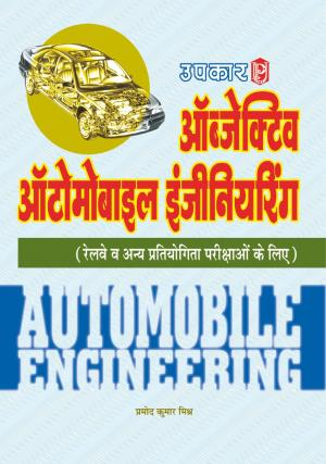 Objective Automobile Engineering  - Read on ipad, iphone, smart phone and tablets