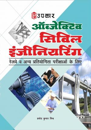 Objective Civil Engineering e-book in Hindi by Upkar Prakashan