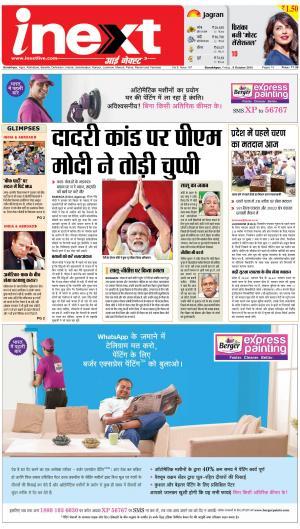 Gorakhpur Hindi ePaper, Gorakhpur Hindi Newspaper - InextLive - Read on ipad, iphone, smart phone and tablets.
