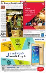 सीधी भास्कर - Read on ipad, iphone, smart phone and tablets.