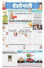 9th OCT Buldhana - Read on ipad, iphone, smart phone and tablets.