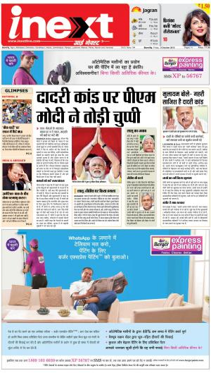 Bareilly Hindi ePaper, Bareilly Hindi Newspaper - InextLive - Read on ipad, iphone, smart phone and tablets.