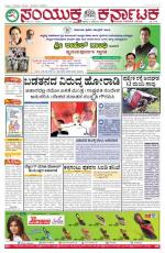 October 09, 2015, Hubli - Read on ipad, iphone, smart phone and tablets.