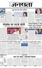 Jansatta, Hindi, 09/10/2015 - Read on ipad, iphone, smart phone and tablets.