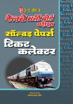 Railway Bharti Board Pariksha Solved Papers (Ticket Collector)