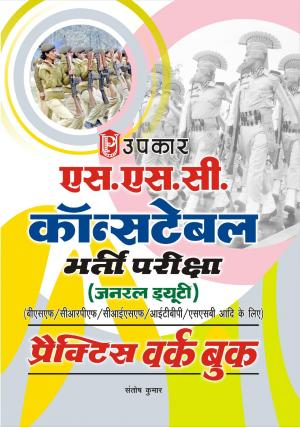 S.S.C Constable bharti Pariksha (Practice Work Book)