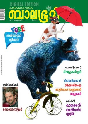 Balabhumi-2015 October 23 - Read on ipad, iphone, smart phone and tablets.