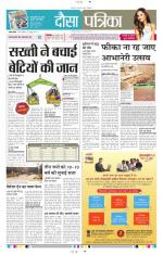 Rajasthan Patrika Dausa - Read on ipad, iphone, smart phone and tablets
