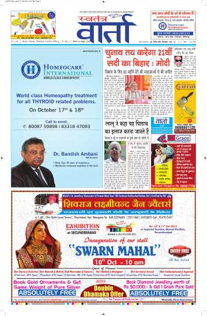 10-10-2015 - Read on ipad, iphone, smart phone and tablets.