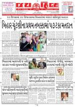 Jaihind Daily - Read on ipad, iphone, smart phone and tablets.