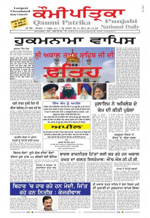 Qaumi Patrika Punjabi - Read on ipad, iphone, smart phone and tablets.