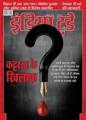 India Today Hindi-28th October 2015 - Read on ipad, iphone, smart phone and tablets.