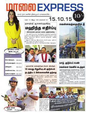 Maalai Express - Read on ipad, iphone, smart phone and tablets