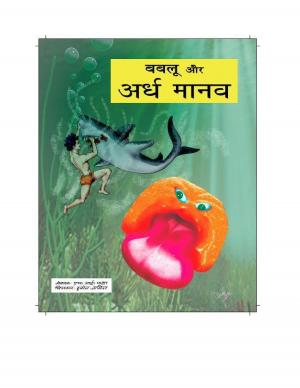 Madhu Muskan - Babloo aur Ardhmanav