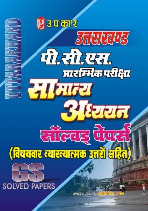 Uttarakhand P.C.S. Prarambhik Pariksha Samanya Adhyayan Solved Papers (With Subject Wise Explanatory Answers)