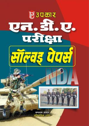 N.D.A. Pariksha Solved Papers