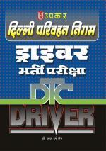 Delhi Parivahan Nigam Driver Bharti Pariksha