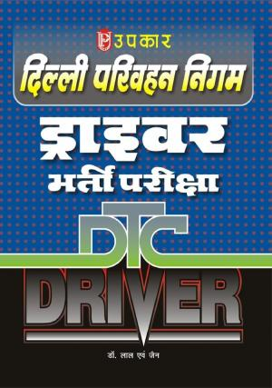 Delhi Parivahan Nigam Driver Bharti Pariksha - Read on ipad, iphone, smart phone and tablets