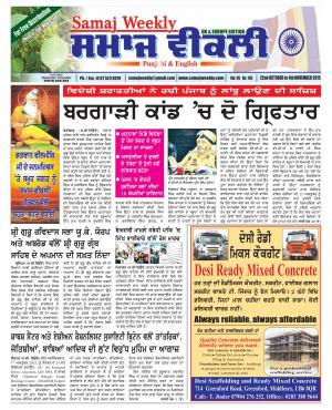 Samaj Weekly UK