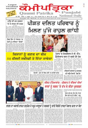 Qaumi Patrika Punjabi - Read on ipad, iphone, smart phone and tablets